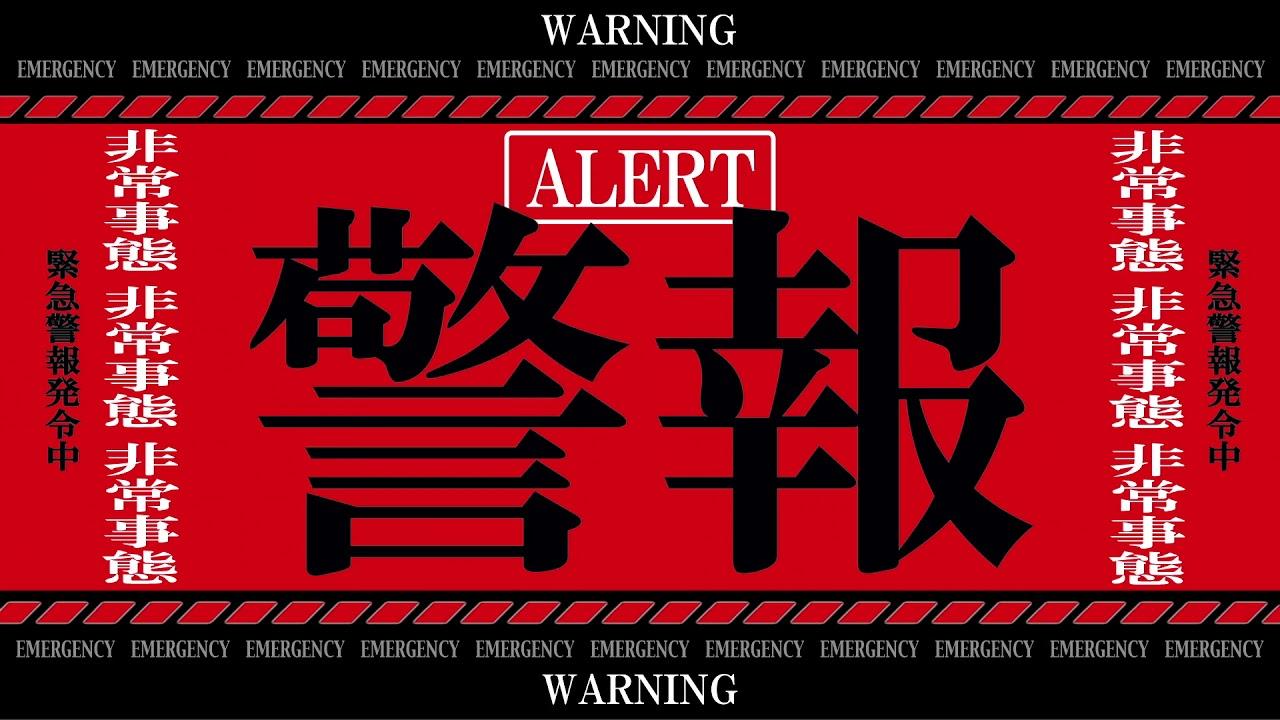 フリー素材動画】「警告」「警報」「緊急」【使用の際はコメント下さい ...