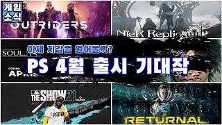 [게임소식] 4월 출시 예정 PS4, PS5 타이틀 기…