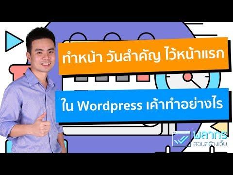 ทำหน้า วันสำคัญ ไว้หน้าแรก ในเว็บไซต์ Wordpress เค้าทำกันได้อย่างไร 🎉