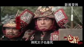 袁游 第二季 第30期 日本史物语之 史海寻奇话怨灵