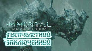 Immortal: Unchained - Обзор игр - Первый взгляд | Тысячелетний заключенный thumbnail