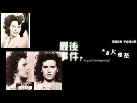 最後事件-----黑色大理花 (警告: 會有不安圖片) - YouTube