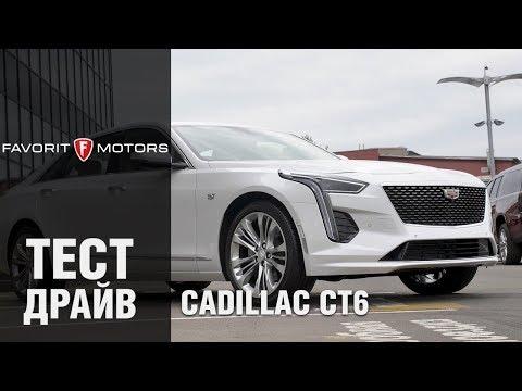 Cadillac CT6: Обзор обновленного Кадиллак СТ6 2019 года