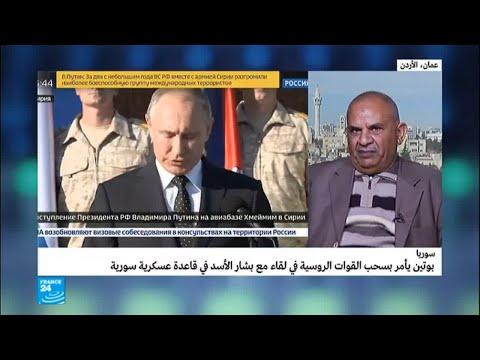 ماهي أهداف زيارة بوتين إلى قاعدة حميميم في سوريا؟  - نشر قبل 2 ساعة