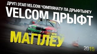 velcom дрифт Могилев - II этап velcom чемипоната Беларуси по дрифтингу 2015