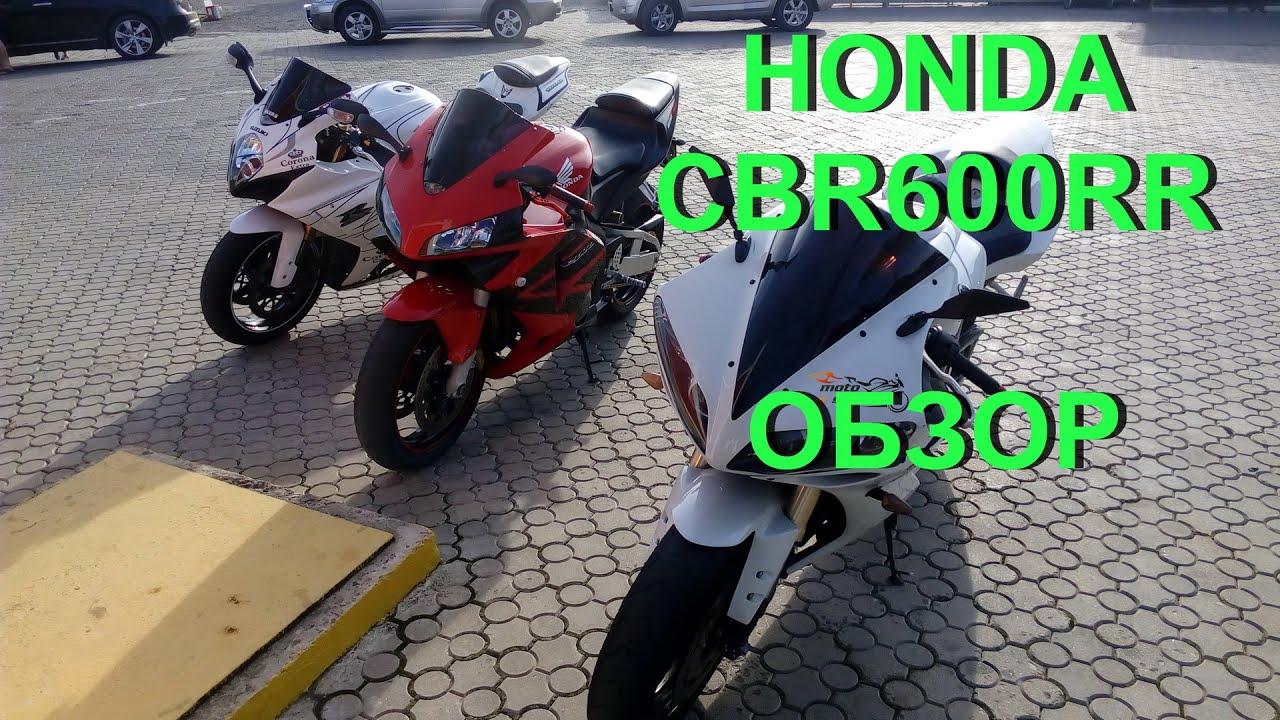 Honda cbr600rr 2003-2004 обзор + тест-драйв (усмиренный)