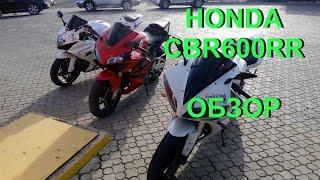 Honda cbr600rr 2003-2004 обзор + тест-драйв (усмиренный)(Сняли видео обзор на мотоцикл Honda cbr600rr 2003-2004. В конце видео есть ссылка на тест-драйв, где вы можете посмотрет..., 2016-02-17T16:35:24.000Z)