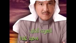 Mohammed Abdo ... Ma Tmaneitak | محمد عبدة ... ما تمنيتك
