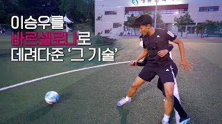 Lee shows how to dribble past defenders with just one-touch | Shoot for Love
