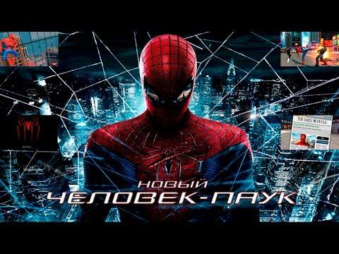 Как скачать Новый человек паук 2 на андроид