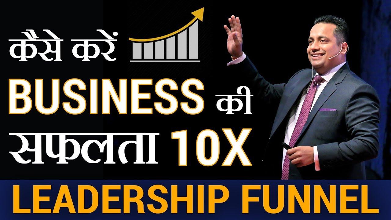 कैसे करें BUSINESS की सफलता 10X | LEADERSHIP FUNNEL | Dr Vivek Bindra