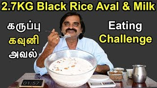 2.7 KG BLACK RICE AVAL & MILK EATING CHALLENGE | Incredible Benefits of Black Kavuni Aval |
