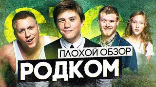 Сериал РОДКОМ (НЕПЛОХОЙ сериал от СТС) | ПЛОХОЙ ОБЗОР