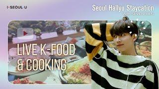 [SVT's Hallyu EP 1] LIVE K-Food & Cooking l 서울에서 맛보는 원데이 쿠킹 라이브