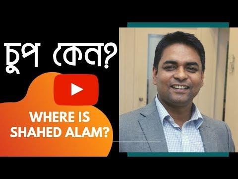 Where Is Shahed Alam?  চুপ কেন ?   End Up With YouTube ? #BanglaInfoTube #ShahedAlamReport