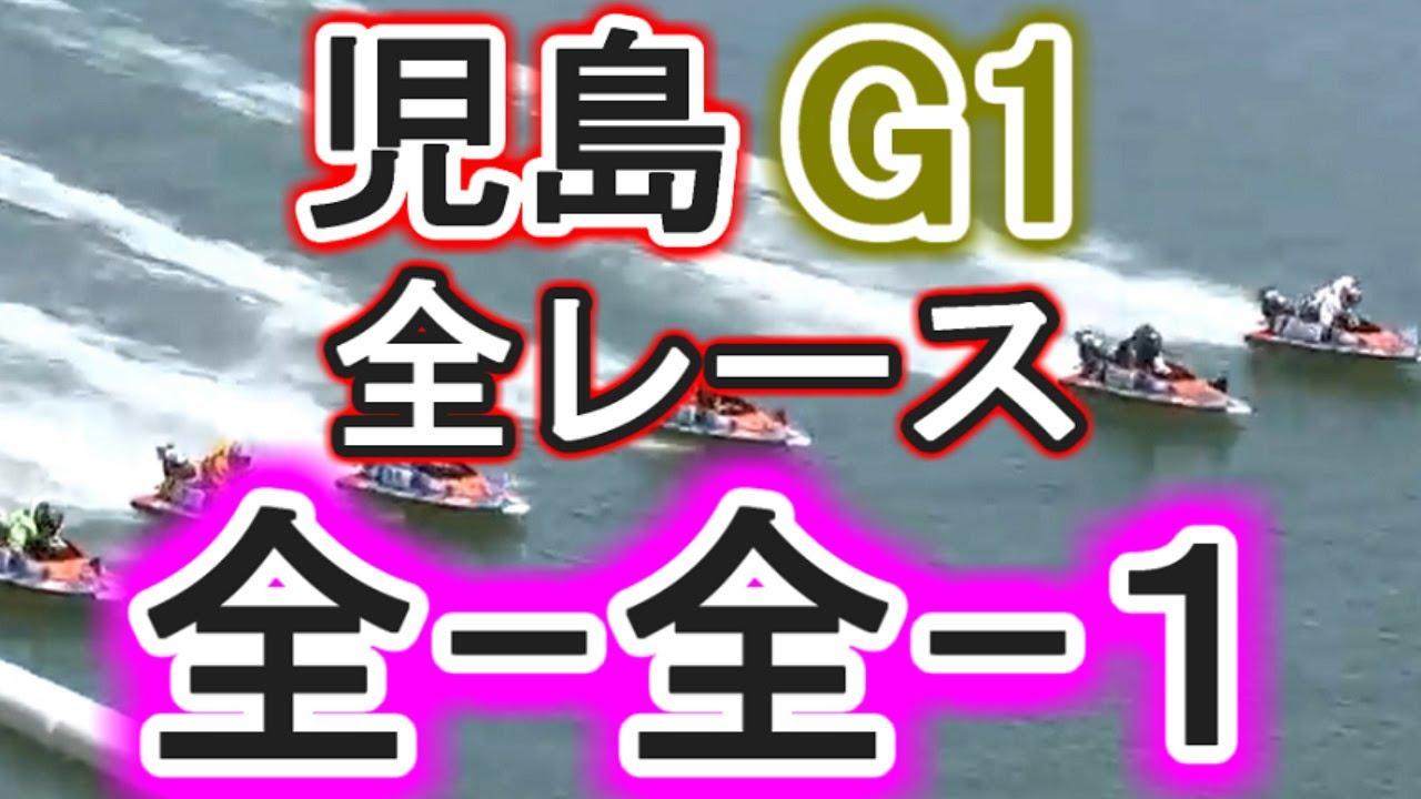 【競艇・ボートレース】児島G1全レース「全-全-1」でお願いします。
