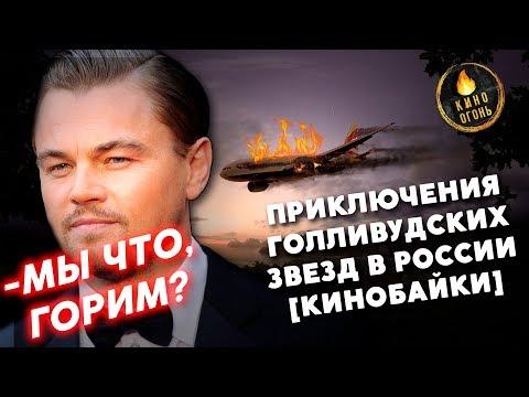 ПРИКЛЮЧЕНИЯ ГОЛЛИВУДСКИХ ЗВЕЗД В РОССИИ [КИНОБАЙКИ] - Ruslar.Biz
