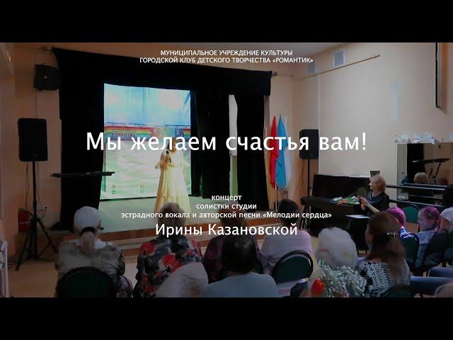 Концерт Ирины Казановской «Мы желаем счастья вам!»