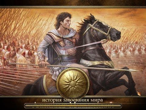 Александр Македонский Золотое издание  № 3