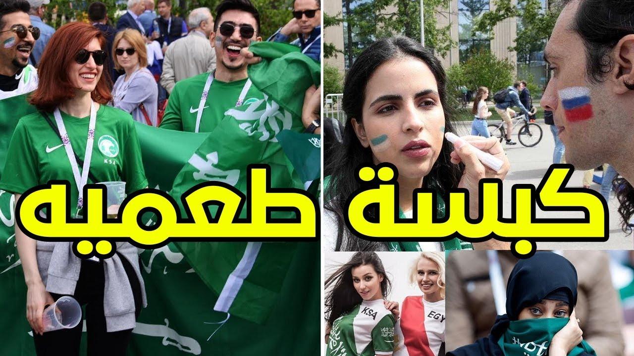 كبسة طعميه | شاهد جنون الجماهير السعودية بعد الفوز على مصر 2-1