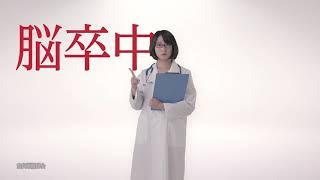 奈良県医師会CM「脳卒中編」15秒