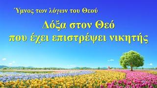Ύμνος των λόγων του Θεού | Δόξα στον Θεό που έχει επιστρέψει νικητής