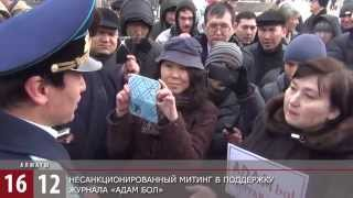 Назарбаев митинговать на площади Республики не позволит / 1612
