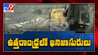 Mining mafia fined 254 crore in one year by Mining vigilance in AP - TV9