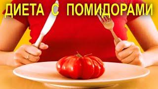 Kак похудеть на помидорной  диете , диета с помидорами, меню на 3 и 7 дней