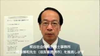 滋賀労働局/糀谷社会保険労務士事務所 糀谷先生を推薦
