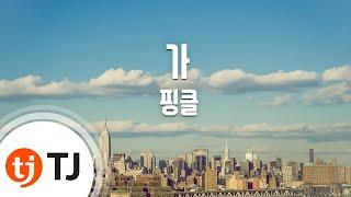 [TJ노래방] 가(핑클) - 핑클(Fin.K.L) / TJ Karaoke