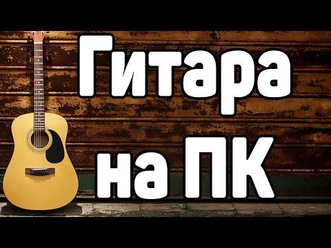 Гитара на ПК (php Ds)