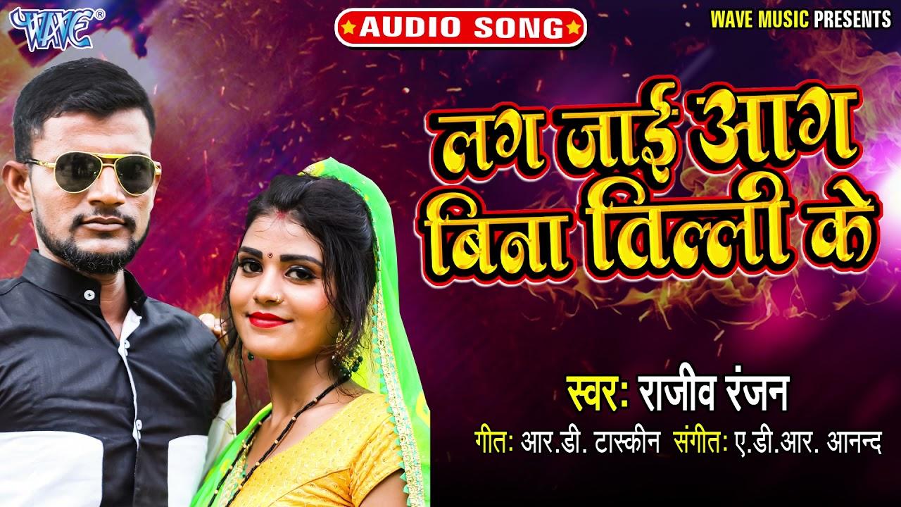 लग जाई आग बिना तिली के_#New भोजपुरी हिट Song_Lag Jai Aag Bina Tilli Ke_#Rajeev Ranjan