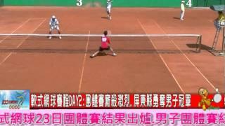 百年全運網路新聞組-軟式網球-10.23團體賽成績出爐