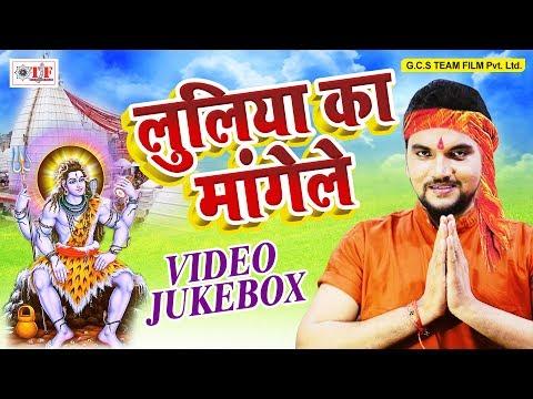 सावन स्पेशल सांग || Sawan Special Songs 2017 || Video JukeBOX || Bhojpuri Kanwar Bhajan 2017
