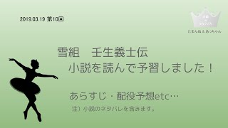 雪組公演 壬生義士伝あらすじと配役予想 【第10回 夫婦deタカラヅカ】