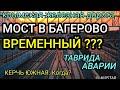 Пешеходный мост на станции Багерово ВРЕМЕННЫЙ???