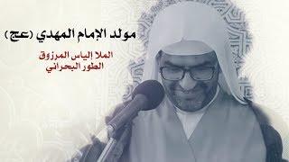 مولد الإمام المهدي المنتظر (ع) - الطور البحراني - الملا إلياس المرزوق