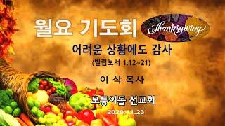미주 모퉁이돌 선교회 월요기도모임 2020.11.23