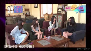 劇場版「牙狼外伝 桃幻の笛」2013年7月20日(土) ロードショー -その音...