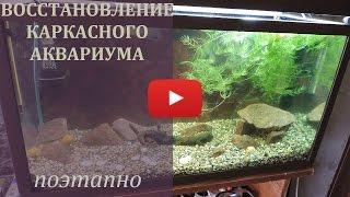 как сделать каркасный аквариум своими руками