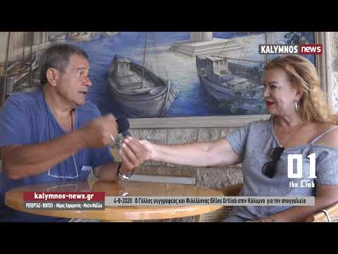 4-8-2020 Ο Γάλλος συγγραφέας και Φιλέλληνας Gilles Ortlieb στην Κάλυμνο για την σπογγαλιεία