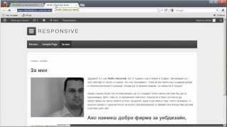Как се прави сайт 4 - Добавяне на текст и снимки