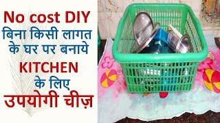 no cost DIY for kitchen | useful kitchen DIY | kitchen organization idea | best out of waste idea