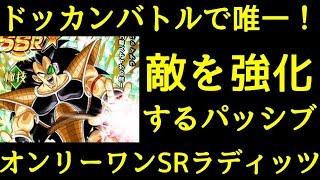 【ドッカンバトル】オンリーワンのパッシブスキル!SR【一流のサイヤ人戦士】ラディッツ使用動画 thumbnail