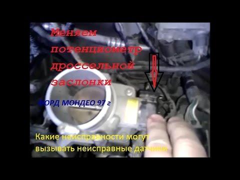Форд мондео 97г. Замена потенциометра