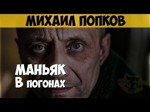 Михаил Попков. Серийный убийца. Маньяк в погонах. Чистильщик