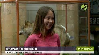 В экспозиции одного из музеев Санкт Петербурга появился новый экспонат