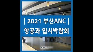 [부산ANC] 2021 항공과 입시박람회 참가대학 라인…