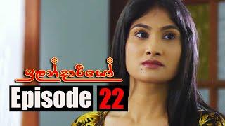 Ilandariyo - ඉලන්දාරියෝ | Episode 22 | 09 - 02 - 2021 | Siyatha TV Thumbnail